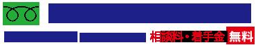 電話番号 フリーダイヤル0120-100-129 受付時間:平日9:00〜18:00 相談料・着手金無料