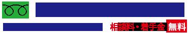 電話番号 フリーダイヤル0120-100-129 受付時間:全日9:00〜21:30 相談料・着手金無料