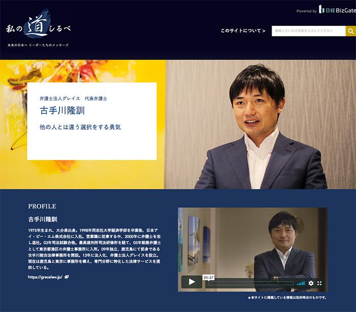 日本経済新聞電子版「私の道しるべ」に、当事務所代表弁護士古手川が掲載されました。
